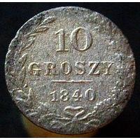 10 грошей 1840 MW (2)