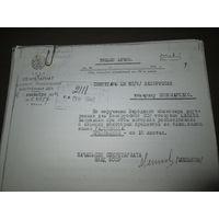Документы о расследовании хищений в замке РАДЗИВИЛЛА тов.ПОНАМОРЕНКО от Народного комиссара НКВД тов.ЦАНАВА 04.09.1940 г.