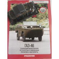 Автолегенды-ГАЗ-46