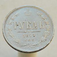 1 рубль 1877 НI СПБ фальшак в ущерб обращению