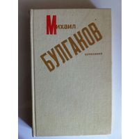 Михаил Булгаков. Сочинения: Роман. Повести. Рассказы.