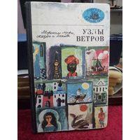 Узлы ветров. Морские мифы, сказки и легенды. 1982 г.