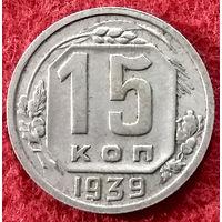 15 копеек СССР 1939 год