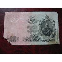 25 рублей 1909 года Россия (Шипов - Гусев)