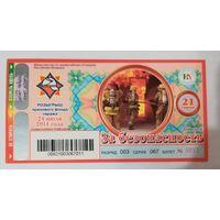 Лотерейный билет За безопасность 21 тираж (24.07.2014)