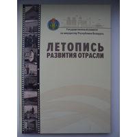 Летопись развития отрасли. Государственный комитет по имуществу Республики Беларусь