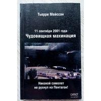 2002. ЧУДОВИЩНАЯ МАХИНАЦИЯ 11 сентября 2001 года Т. Мейссан. Никакой самолет не рухнул на Пентагон!