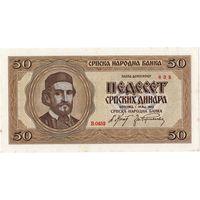 Сербия, 50 динаров, 1942 г.