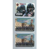"2009-2010 Группа ""А"". 3 календаря"
