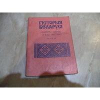 История БЕЛАРУСИ. Часть 3. Учебник для военнослужащих 1993г.