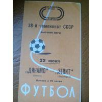 22.06.1976 Зенит Ленинград--Динамо Минск
