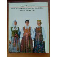 Стасе Юргевна Бернотене. Литовская Народная женская одежда конца 18 начала XX века. На литовском языке.