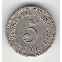 Сербия 5 пара 1912 года. Состояние!
