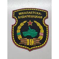 Шеврон 19 механизированная бригада Беларусь