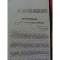 Доклад Первого секретаря ЦК КПСС тов.Хрущёва 25 февраля 1956 г,О культуре Личности и его последствиях'