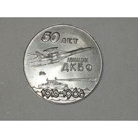 50лет авиации ДКБФ 1918-1968г.тяжелая.белый металл.