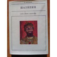 """М. Янковский. Шаляпин. Серия: """"Жизнь в искусстве""""."""