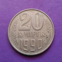 20 копеек 1990 СССР #08
