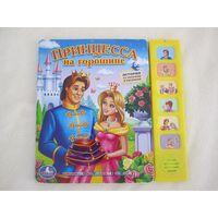 Музыкальная книга Принцесса на горошине
