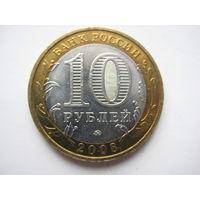 10 РУБЛЕЙ 2008 ГОД УДМУРТСКАЯ РЕСПУБЛИКА