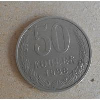 СССР, 50 копеек 1988