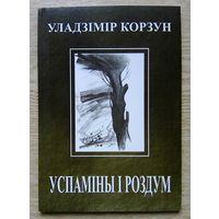 """Уладзімір Корзун """"Успаміны і роздум"""" (Бібліятэчка часопіса """"Куфэрак Віленшчыны"""")"""