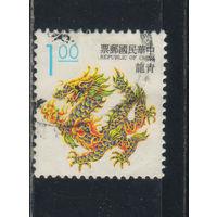 Китай Тайвань 1993 Животное удачи - голубой дракон Стандарт #2144