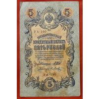 5 рублей 1909 года. УА - 190.