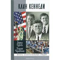 Клан Кеннеди. Жизнь замечательных людей.