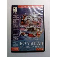 Большая  энциклопедия Кирилла и Мефодия DVD