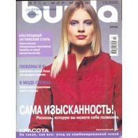 Журнал BURDA MODEN 2003 10 на русском языке. С выкройками