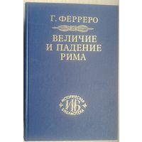 Ферреро Гульельмо. Величие и падение Рима. В 5 томах (комплект из 2 книг)