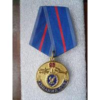 Медаль юбилейная. 95 лет Авиации ФСБ России. 1923 - 2018. Латунь.