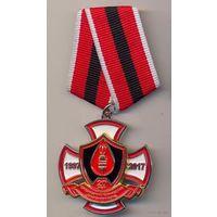 Медаль сапёрно-пиротехнического подразделения ВВ МВД РБ