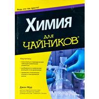 """Химия для """"чайников"""" (уценка)"""