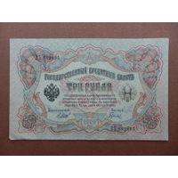 3 рубля 1905 года Шипов-Гаврилов ВЪ-- Состояние!