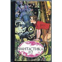 Фантастика 82.Сборник науч.-фант.повестей,рассказов и статей.
