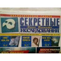 Аналитическая газета Секретные исследования. Номера 1-24 за 2002 год