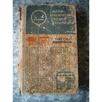 """Справочник радиолюбителя """"Малогабаритная радиоаппаратура"""" 1976 г."""