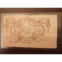 5 рублей 1918 года Гомельское городское самоуправление