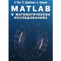 Чен. Matlab в математических исследованиях