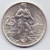 Чехословакия, 25 крон 1954 года. 10-летие Словацкого национального восстания.