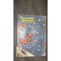 "Журнал""Горизонты техники""/7"
