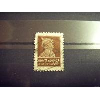 1924 СССР золотой стандарт Загорский 45А (1-6)