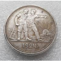 1 рубль 1924 г. ПЛ. Отличный! родная патина #001