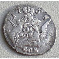 Россия, 5 копеек 1758 года, Елизавета Петровна, Ag 802