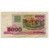 5000 рублей 1998, серия РГ 2702901, Беларусь