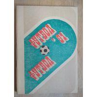 К/с Футбол. Пермь'91