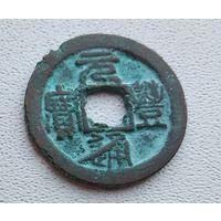 Китай, Династия Северный Сун, Юань Фэн Тун Бао, почерк Чжуань 1078- 1085 7-11-27
