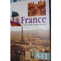 Учебное пособие Франция La France. Для учащихся 8-11 кл, 2003г.